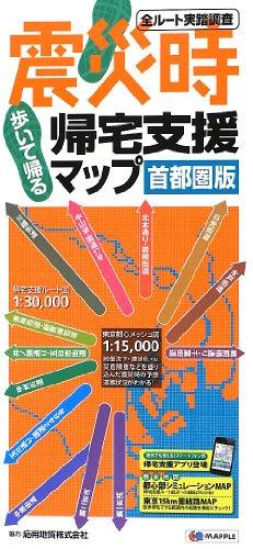 震災時帰宅支援マップ 首都圏版2012