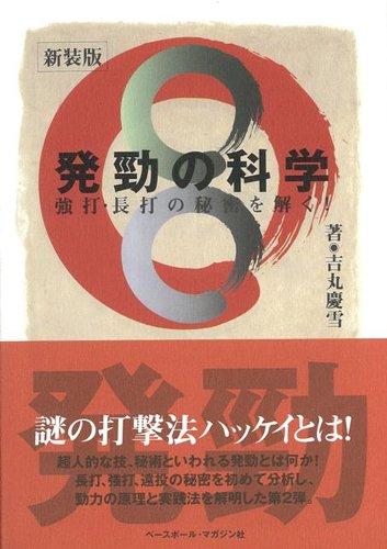 【バーゲンブック】 発勁の科学 新装版