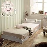 敷き布団でも使えるベッド フラット シングル ベッドフレームのみ
