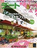 TOKYO (東京) デートスペシャルなび 2014年 04月号 [雑誌]