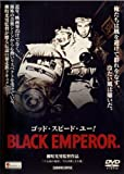 ゴッド・スピード・ユー! BLACK EMPEROR