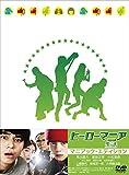 ヒーローマニア -生活- DVDマニアック・エディション[DVD]