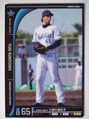 オーナーズリーグ 09-175 黒 国吉佑樹(DeNA)