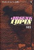 813 (アルセーヌ・ルパン全集 (5))
