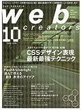 Web creators (ウェブクリエイターズ) 2009年 10月号 [雑誌]