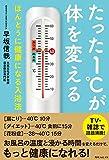 たった1℃が体を変える ほんとうに健康になる入浴法