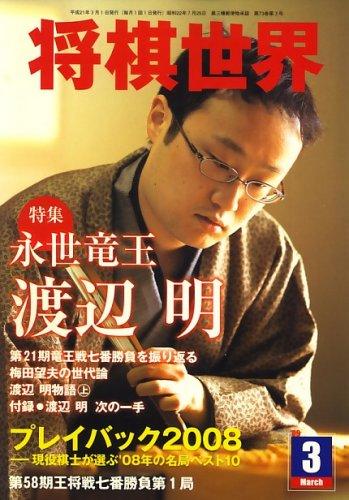 将棋世界 2009年 03月号 [雑誌]