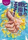 ヒトの親指はエライ! (ふしぎ・おもしろ・科学入門)