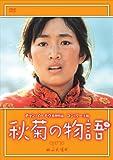 秋菊の物語 【DVD】