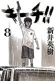 キーチ!!(8) (ビッグコミックス)