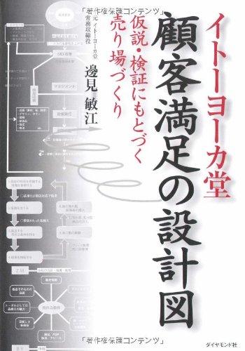 イトーヨーカ堂 顧客満足の設計図―仮説・検証にもとづく売り場づくり