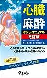 心臓麻酔ポケットマニュアル改訂版〜心血管作動薬、人工心肺の知識から心臓手術の麻酔・管理のポイント