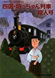 四国・坊っちゃん列車殺人号 (光文社文庫)