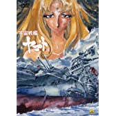 宇宙戦艦ヤマトⅢ DVD MEMORIAL BOX