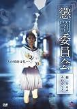 懲罰委員会 [DVD]