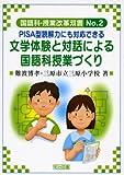 文学体験と対話による国語科授業づくり―PISA型読解力にも対応できる (国語科授業改革双書)
