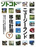 ニュージーランド移住計画・初級編 (ソトコトBOOKS)