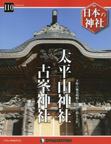 日本の神社全国版(110) 2016年 3/22 号 [雑誌]