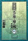 私説三国志 天の華・地の風 1巻 (fukkan.com)