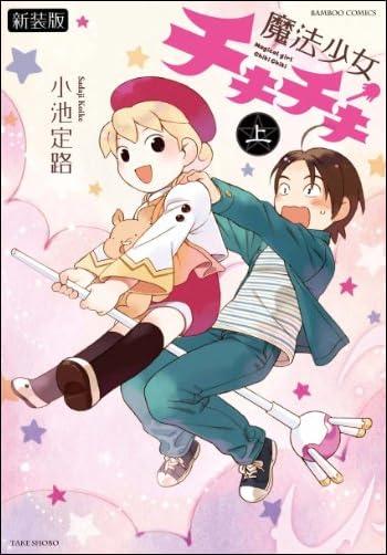 魔法少女チキチキ 新装版(上) (バンブー・コミックス)
