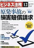 ビジネス法務 2011年 12月号 [雑誌]
