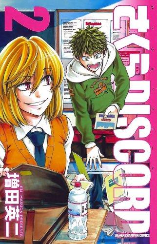 さくらDISCORD 2 (少年チャンピオン・コミックス)