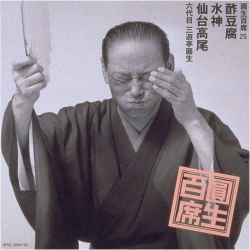 圓生百席(25)酢豆腐/水神/仙台高尾