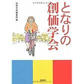 となりの創価学会 (宝島SUGOI文庫)