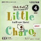 NHKラジオリトル・チャロ2心にしみる英語ドラマ 2010 (NHK CD)