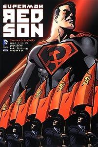 スーパーマン:レッド・サン (ShoPro Books)