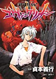 新世紀エヴァンゲリオン (9) (カドカワコミックス・エース)