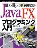 Eclipse3ではじめるJavaFXプログラミング入門   (秀和システム)