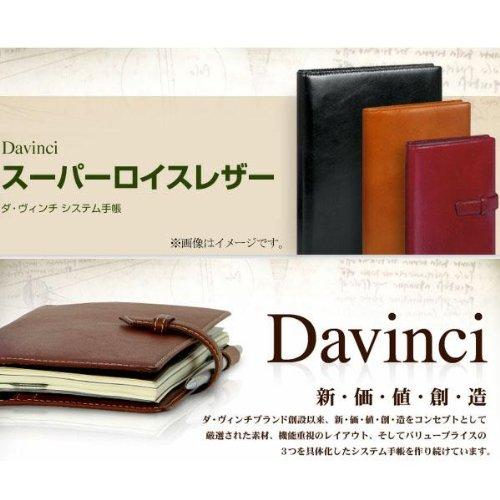 ダ・ヴィンチ スーパーロイスレザー 聖書サイズ システム手帳(リング24mm) DB505 B・ブラック