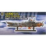 Space Battleship Yamato Digital Grade Gashapon Figure - Yamato (cross sectional)