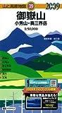 御嶽山小秀山・奥三界岳 2009年版 (山と高原地図 39)