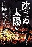 沈まぬ太陽〈4〉会長室篇(上) (新潮文庫)