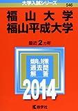 福山大学/福山平成大学 (2014年版 大学入試シリーズ)