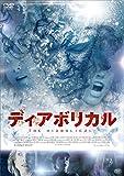 ディアボリカル[DVD]