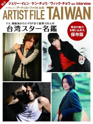 アクターズ・スタイル台湾 Vol.17 (2010 AUTU