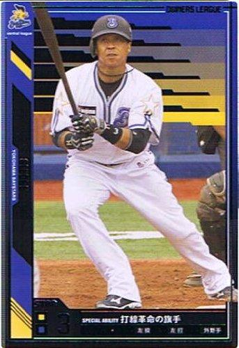 【プロ野球オーナーズリーグ】スレッジ 横浜ベイスターズ スター 《OWNERS LEAGUE 2011 03》ol07-157
