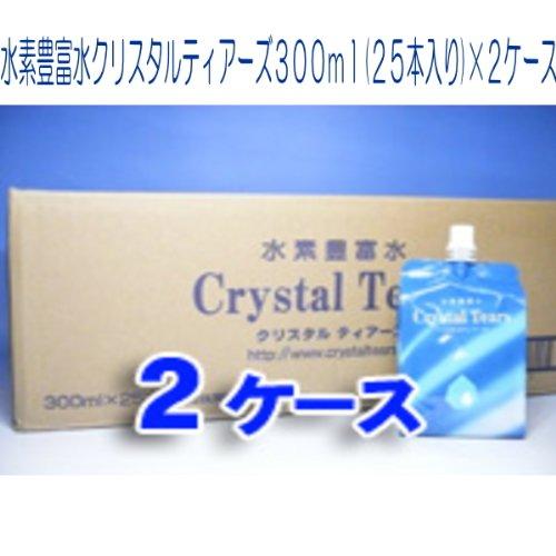 水素豊富水 クリスタルティアーズ300ml 25個入×2ケース