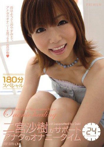二宮沙樹がサポート アナタのオナニータイム24 [DVD]