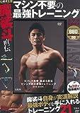 元・K-1王者 魔裟斗直伝 マシン不要の最強トレーニング DVD BOOK (宝島社DVD BOOKシリーズ)