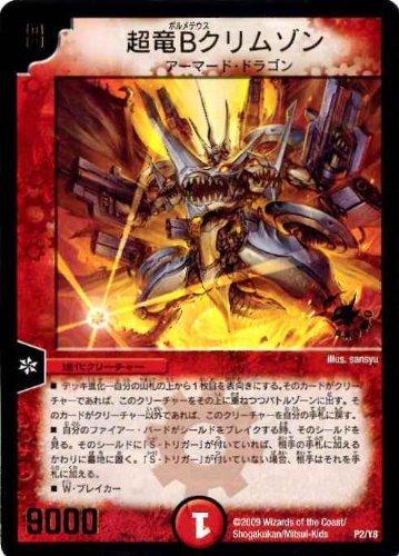 【デュエルマスターズ】超竜Bクリムゾン(プロモ)P2/Y8