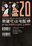 黒鷺死体宅配便 (20) (カドカワコミックスAエース)