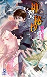 紫鳳伝II 神翼秘抄 (トクマ・ノベルズEdge)
