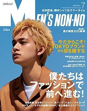 MEN'S NON-NO (メンズノンノ) 2020年7月号 [雑誌] (MEN'S NON-NO)