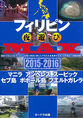 フィリピン夜遊びMAX2015-2016 (OAK MOOK)