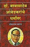 Dr. Babasaheb Ambedkarnche Dharmantar