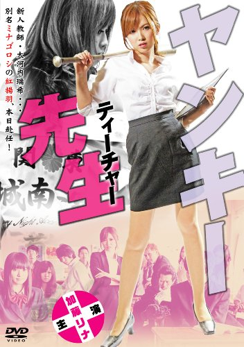 ヤンキー先生(ティーチャー) [DVD]